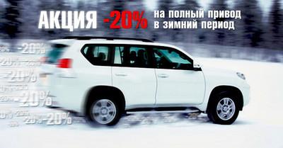 Зимой с RENTAL: внедорожники 4х4 со скидкой 20%! Круглосуточно.