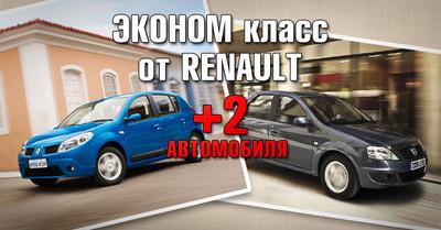 В нашем семействе автомобилей пополнение! Комфортабельные и экономичные Renault Logan и Renault Sandero уже ждут вас!