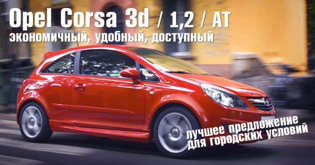 """Rental"" Fleet replenishement – Opel Corsa D 3d: dynamic, economical and stylish"