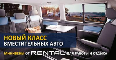 В компании RENTAL новый класс вместительных авто