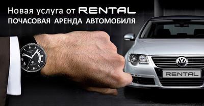 Почасовая аренда авто от RENTAL