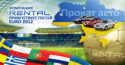 В Евро 2012 вместе с RENTAL