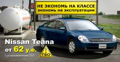 Новый автомобиль на альтернативном виде топлива - NISSAN TEANA