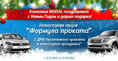 2 дня бесплатного проката в новогодние праздники!