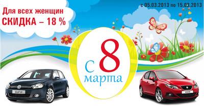 Подарок к 8 марта: для всех девушек и женщин скидка 18 % при заказе любого автомобиля!
