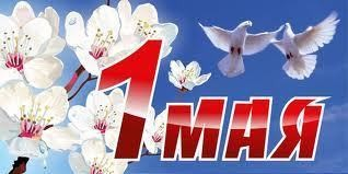 Майские праздники начинаются уже завтра!!!