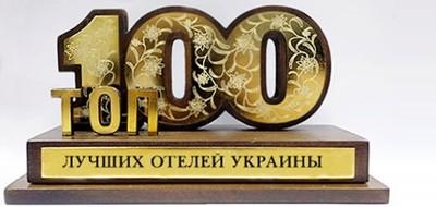 Самые лучшие гостиницы Украины!