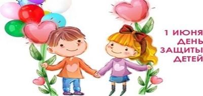 1 Июня – Всемирный день защиты детей!