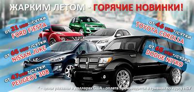 Новые поступления автомобилей в июне.