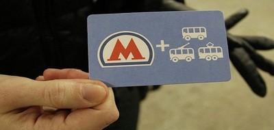 Один билет на все виды транспортного средства!