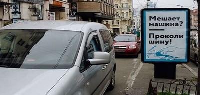 Необычная реклама в Киеве, призывающая портить автомобили.