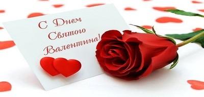 Компания Rental поздравляет всех влюбленных с 14 февраля!