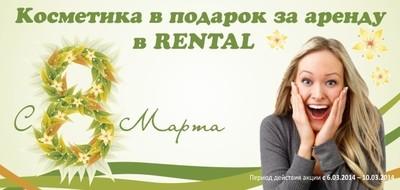 Подарки  к 8 марта от компании «Rental»!
