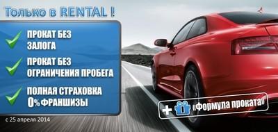 Прокат автомобилей без ограничений от RENTAL !
