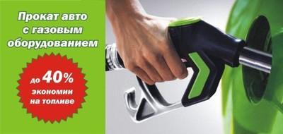 Прокат авто с газовым оборудованием - до 40% экономии на топливе.
