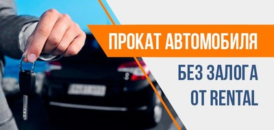Прокат автомобилей БЕЗ ЗАЛОГА