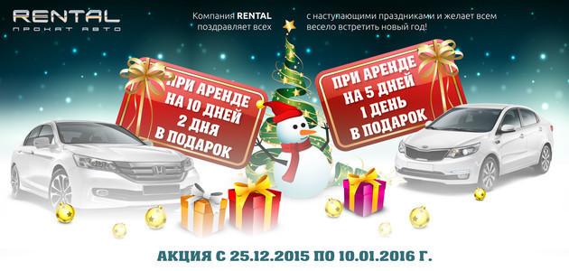 RENTAL поздравляет с Новым Годом и дарит подарки!