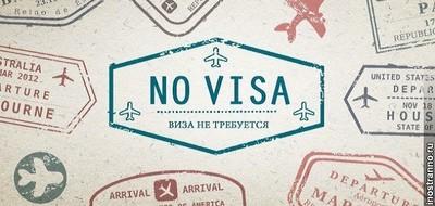 В какую страну ЕС можно будет поехать без визы?