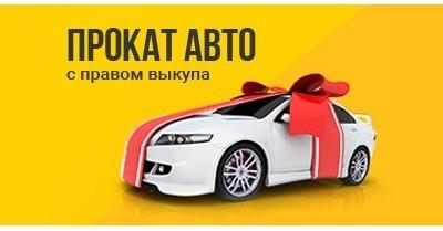 Автомобили аренда с после выкупа как заказать билет по интернету жд