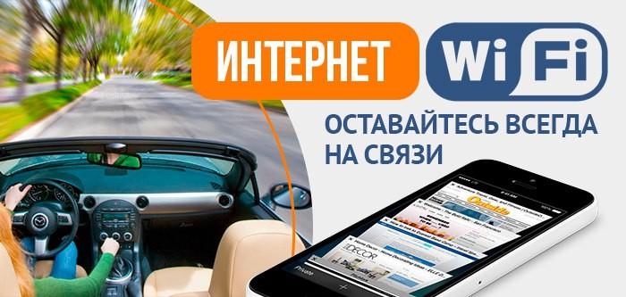 Wi-Fi ИНТЕРНЕТ - всегда на связи