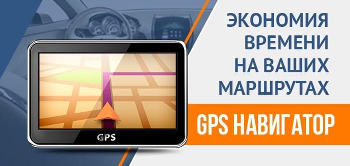 GPS НАВИГАТОР: теперь найти дорогу не проблема