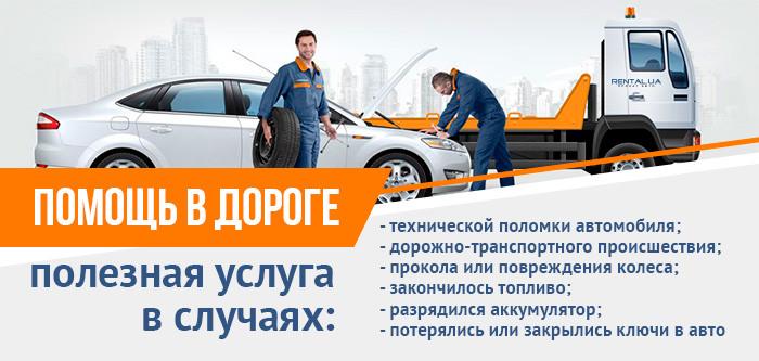 Помощь в дороге