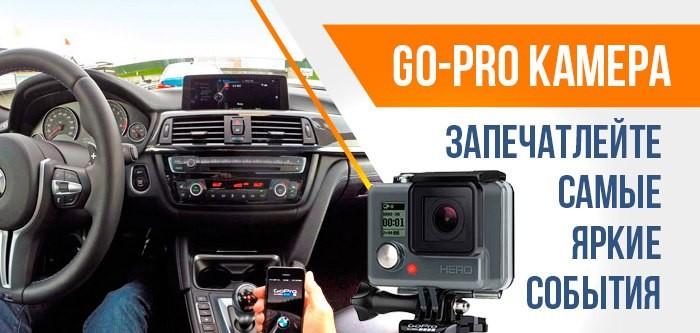 GO-PRO камера
