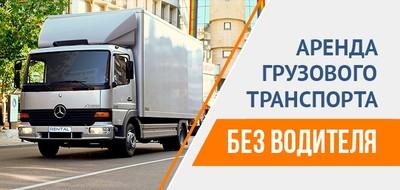 Аренда грузового транспорта