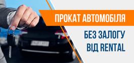 Прокат автомобілів без застави
