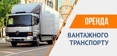 Оренда вантажного транспорту