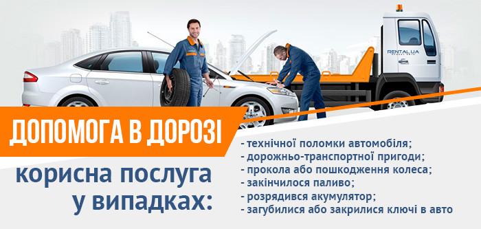 Допомога в дорозі