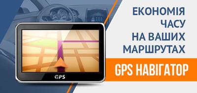GPS Навігатор: тепер знайти дорогу не проблема