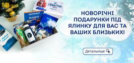 Подарунки до НОВОГО РОКУ!