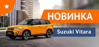 Новинка автопарка — Suzuki Vitara