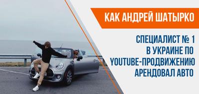 Как Андрей Шатырко, арендовал автомобиль?