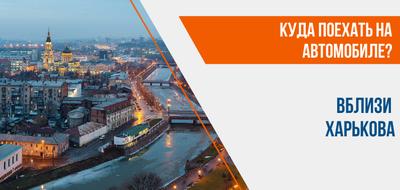 Лучшие места вблизи Харькова