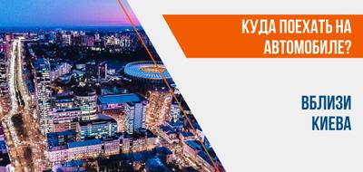 Лучшие места вблизи Киева