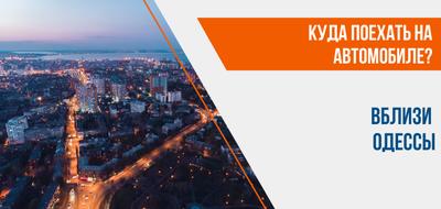 Лучшие места вблизи Одессы