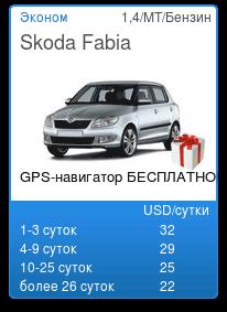 Прокат Skoda Fabia в Украине