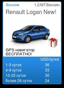 Прокат авто Renault Logan