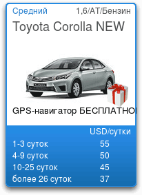 Прокат авто Toyota Corolla NEW
