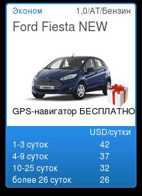Прокат авто Ford Fiesta NEW в Харькове